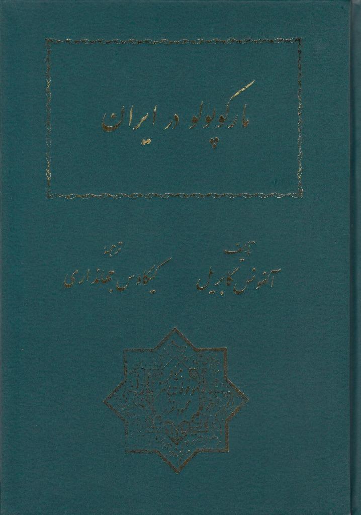 مارکوپولو در ایران