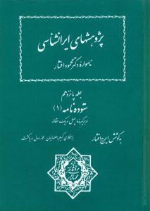 پژوهشهای ایرانشناسی (جلد پانزدهم)