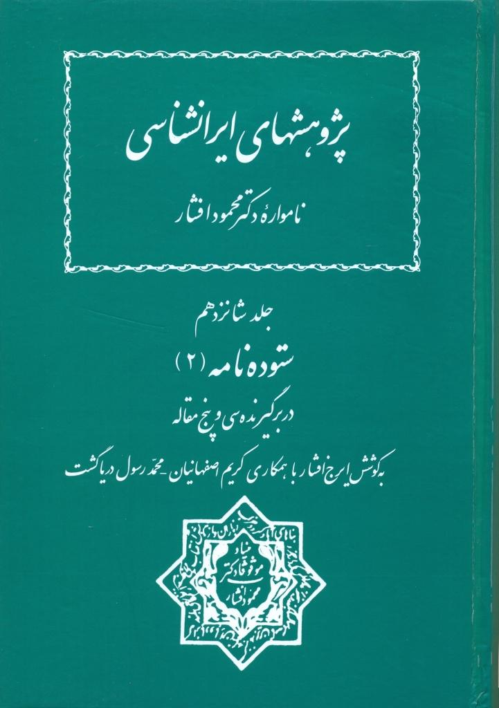 پژوهشهای ایرانشناسی (جلد شانزدهم)