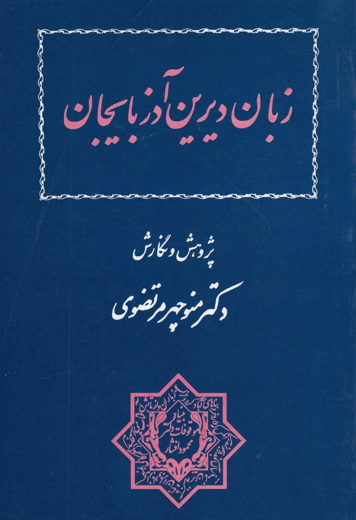 زبان دیرین آذربایجان