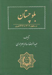 بلوچستان (در سالهای ۱۳۰۷ تا ۱۳۱۷ قمری)