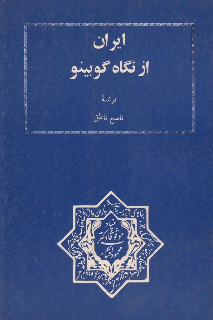 ایران از نگاه گوبینو
