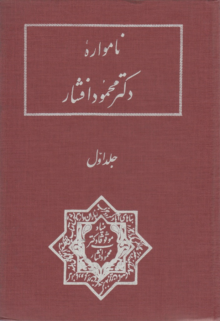 نامواره دکتر محمود افشار (جلد اول)