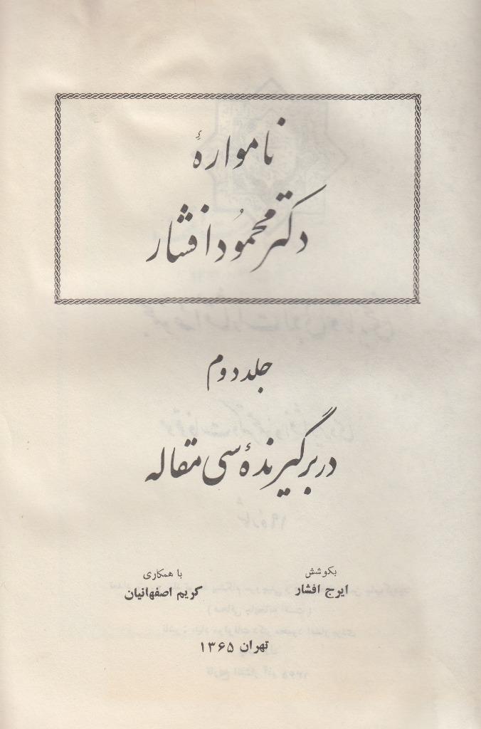 نامواره دکتر محمود افشار (جلد دوم)