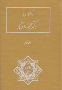 نامواره دکتر محمود افشار (جلد سوم)