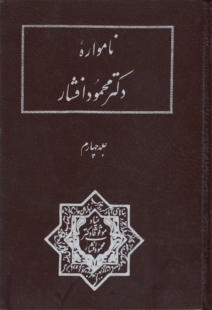 نامواره دکتر محمود افشار (جلد چهارم)
