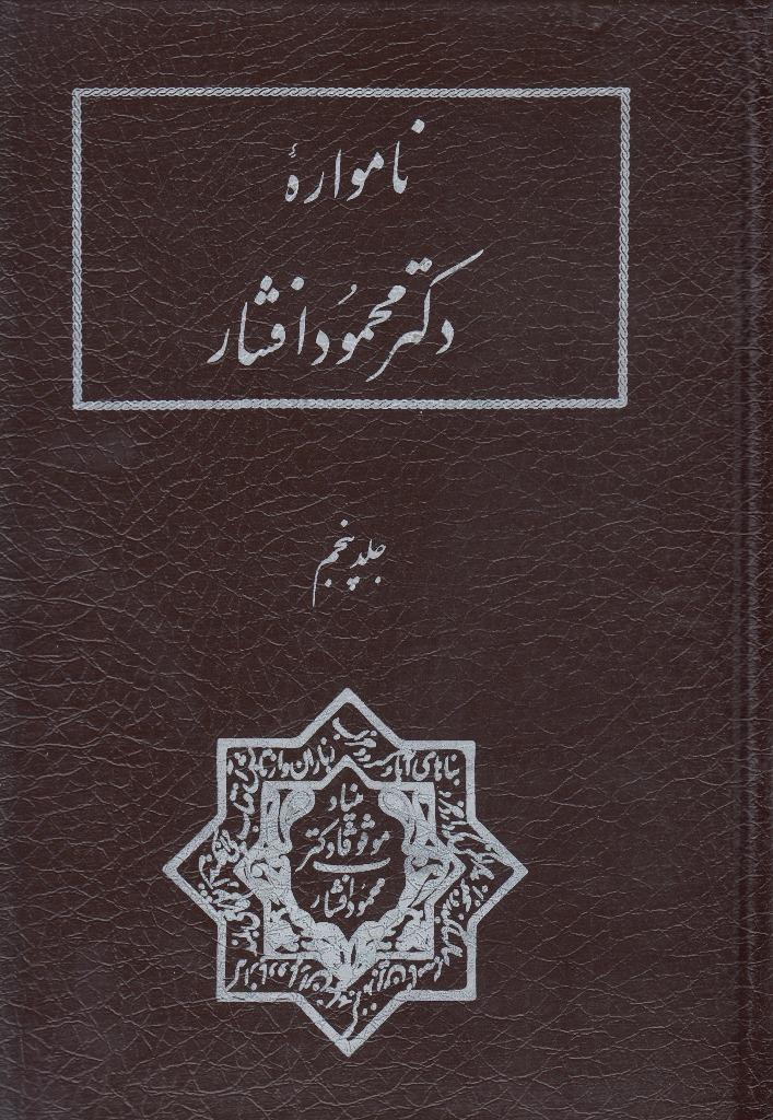 نامواره دکتر محمود  افشار (جلد پنجم)