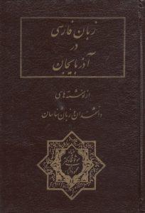 زبان فارسی در آذربایجان (جلد اول)