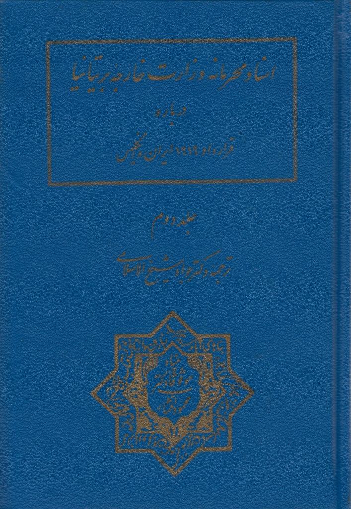 اسناد محرمانه وزارت خارجه بریتانیا درباره قرارداد ۱۹۱۹ایران و انگلیس (جلد دوم)