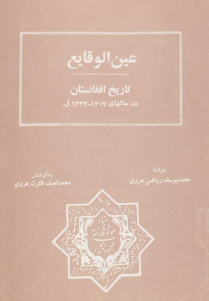 عین الوقایع (تاریخ افغانستان در سالهای ۱۲۰۷-۱۳۲۴ ق.)
