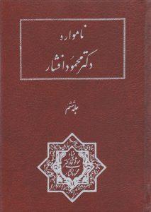 نامواره دکتر محمود افشار (جلد ششم)
