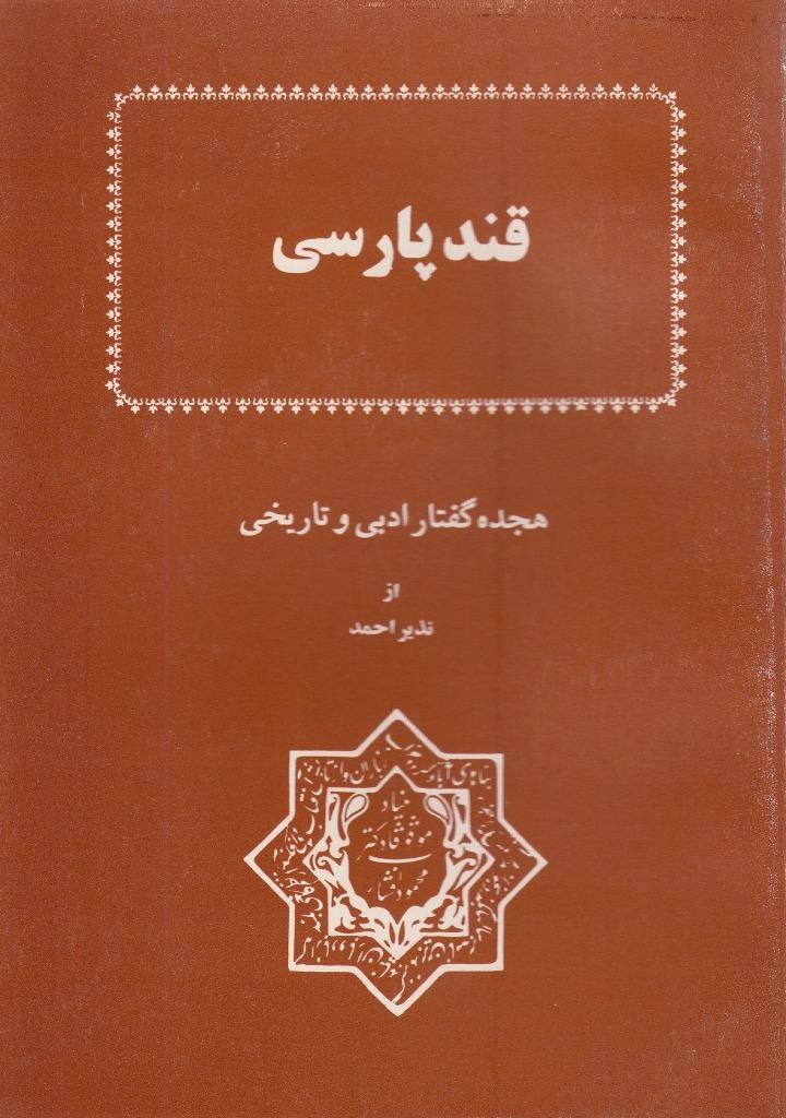 قند پارسی (جلد اول)