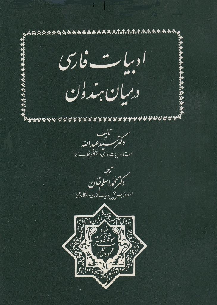 ادبیات فارسی در میان هندوان