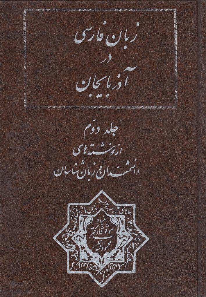 زبان فارسی در آذربایجان (جلد دوم)