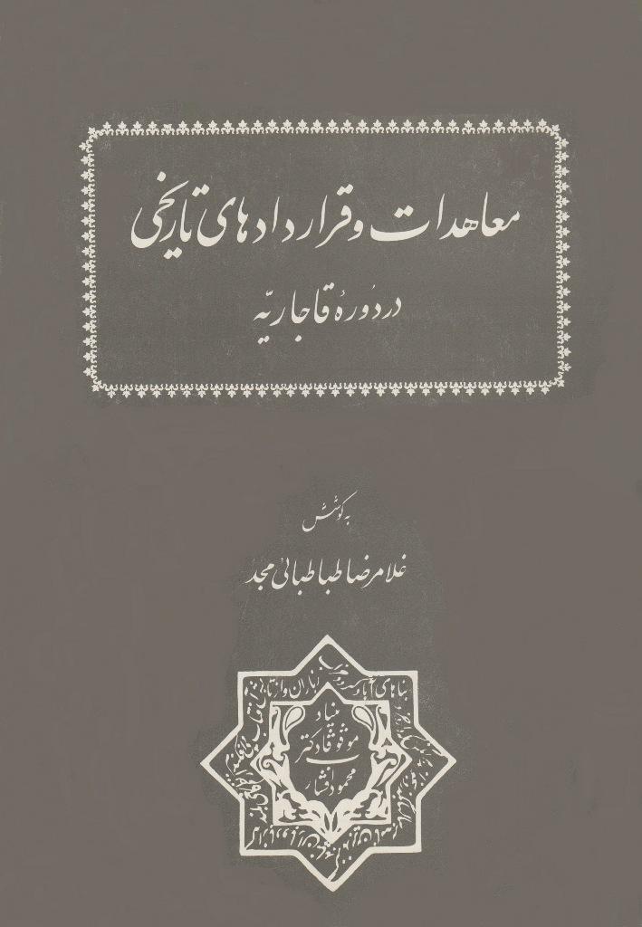 معاهدات و قراردادهای تاریخی در دوره قاجاریه