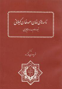 نامههای خان احمدخان گیلانی