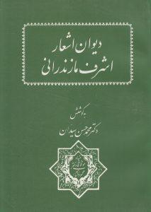 دیوان اشعار اشرف مازندرانی