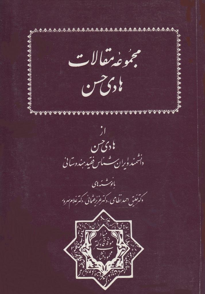 مجموعه مقالات هادی حسن