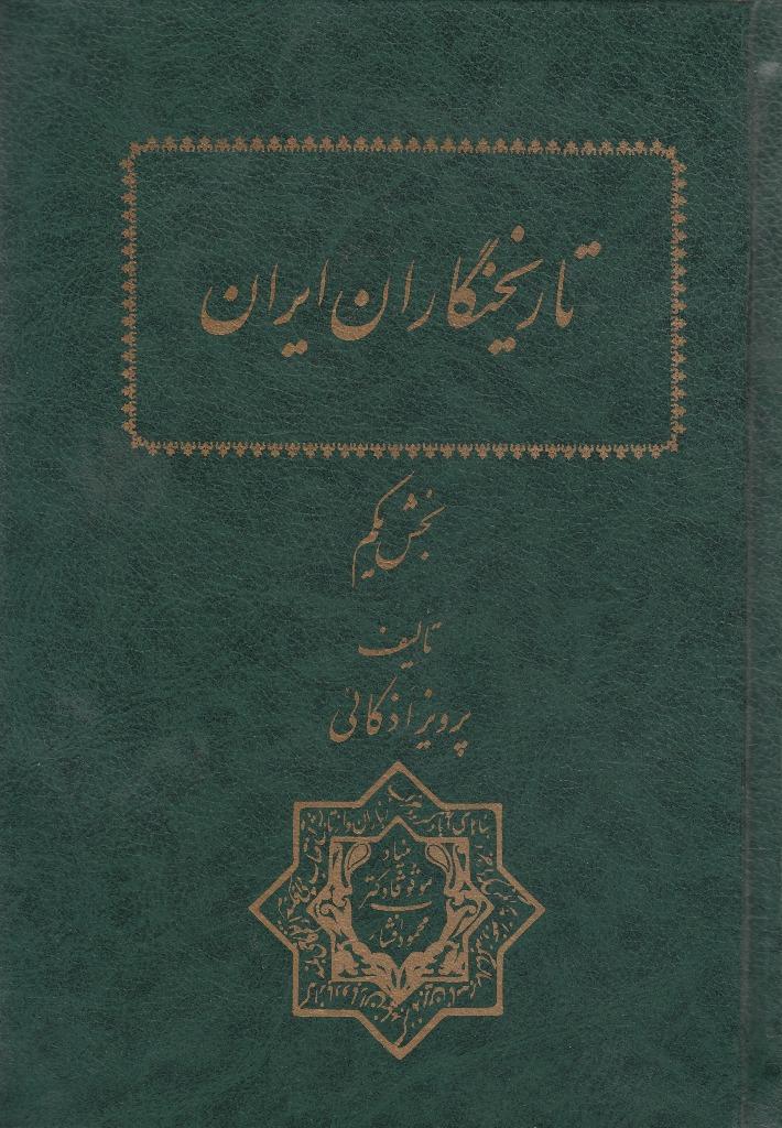 تاریخنگاران ایران