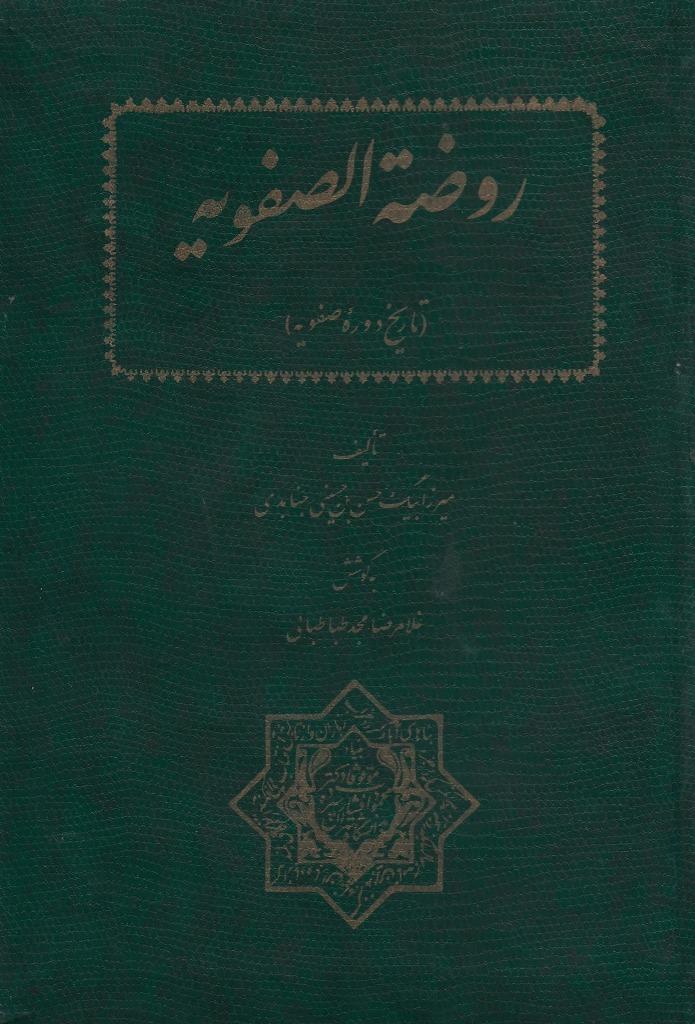 روضه الصفویه (تاریخ دوره صفویه)