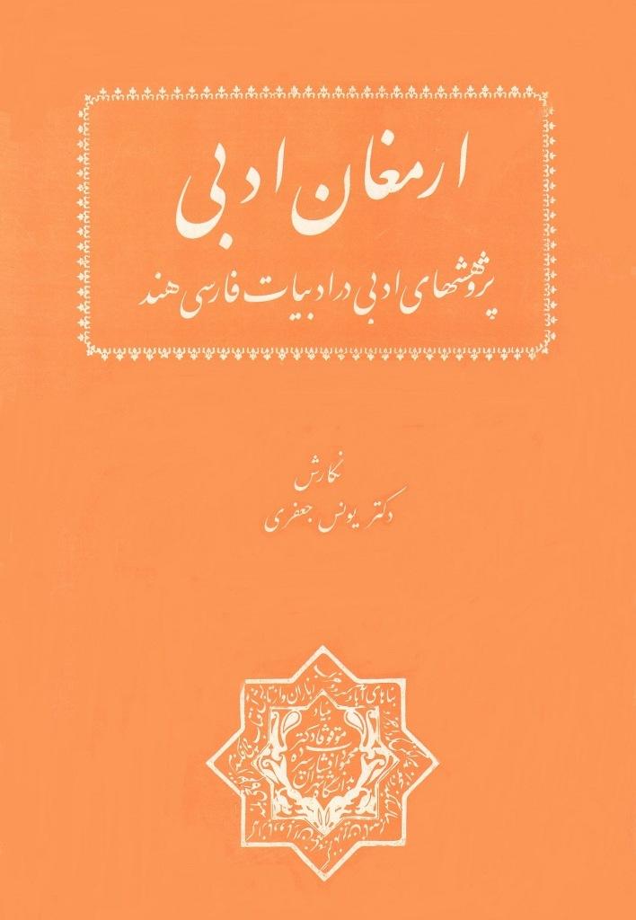 ارمغان ادبی