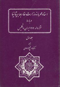 اسناد محرمانه وزارت خارجه بریتانیا درباره قرارداد ۱۹۱۹ ایران و انگلیس (جلد اول)