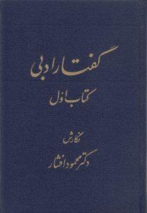 گفتار ادبی (جلد اول)