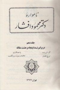 نامواره دکتر محمود افشار (جلد دهم)