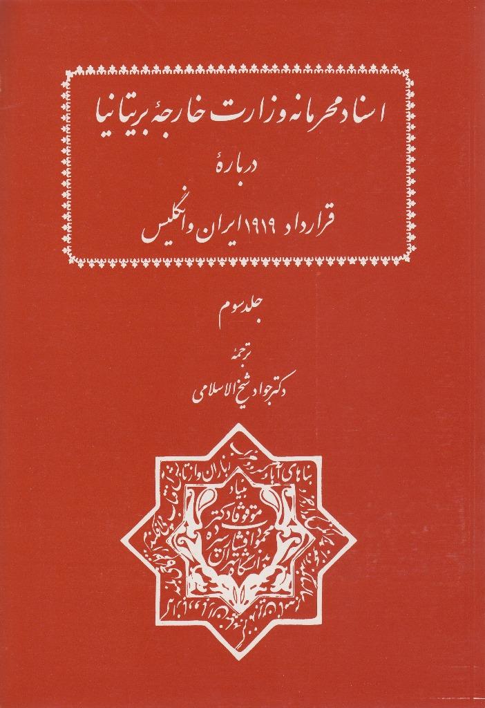 اسناد محرمانه وزارت خارجه بریتانیا درباره قرارداد ۱۹۱۹ ایران و انگلیس (جلد سوم)