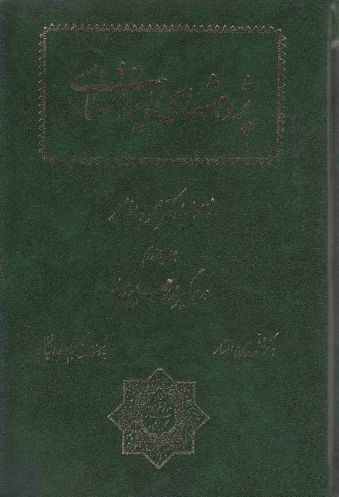 پژوهشهای ایرانشناسی (جلد یازدهم)