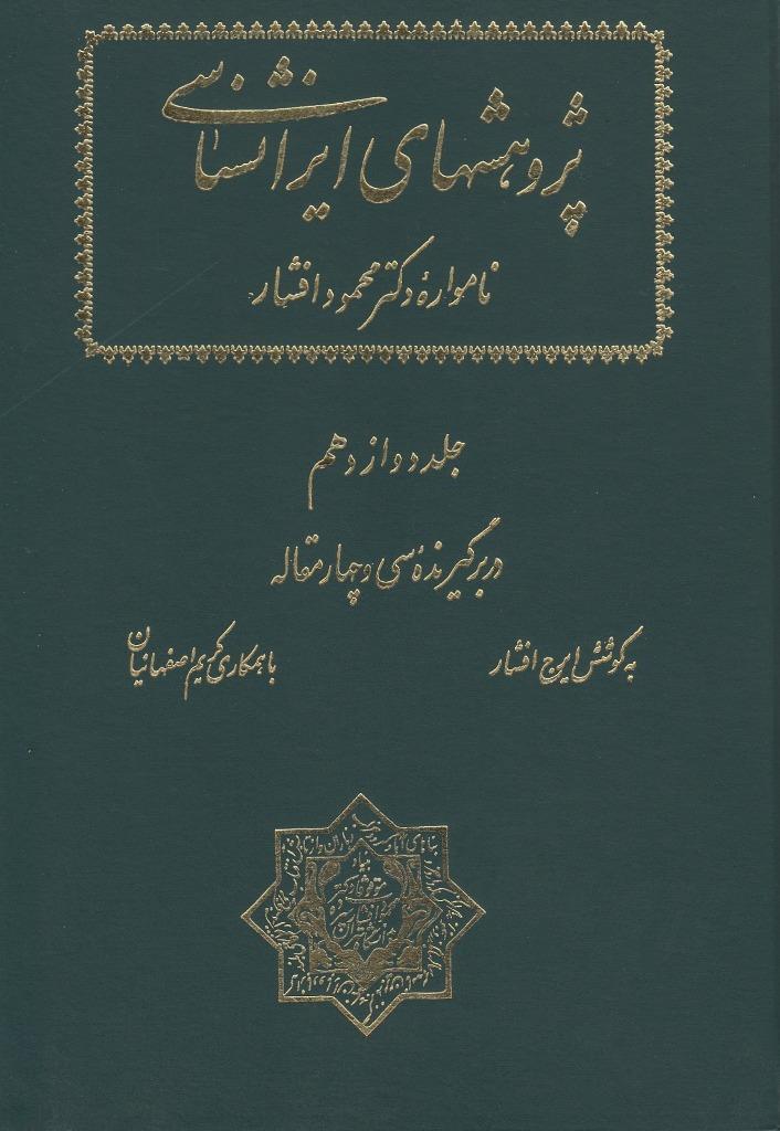 پژوهشهای ایرانشناسی (جلد دوازدهم)