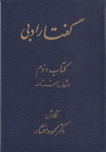 گفتار ادبی (جلد دوم)