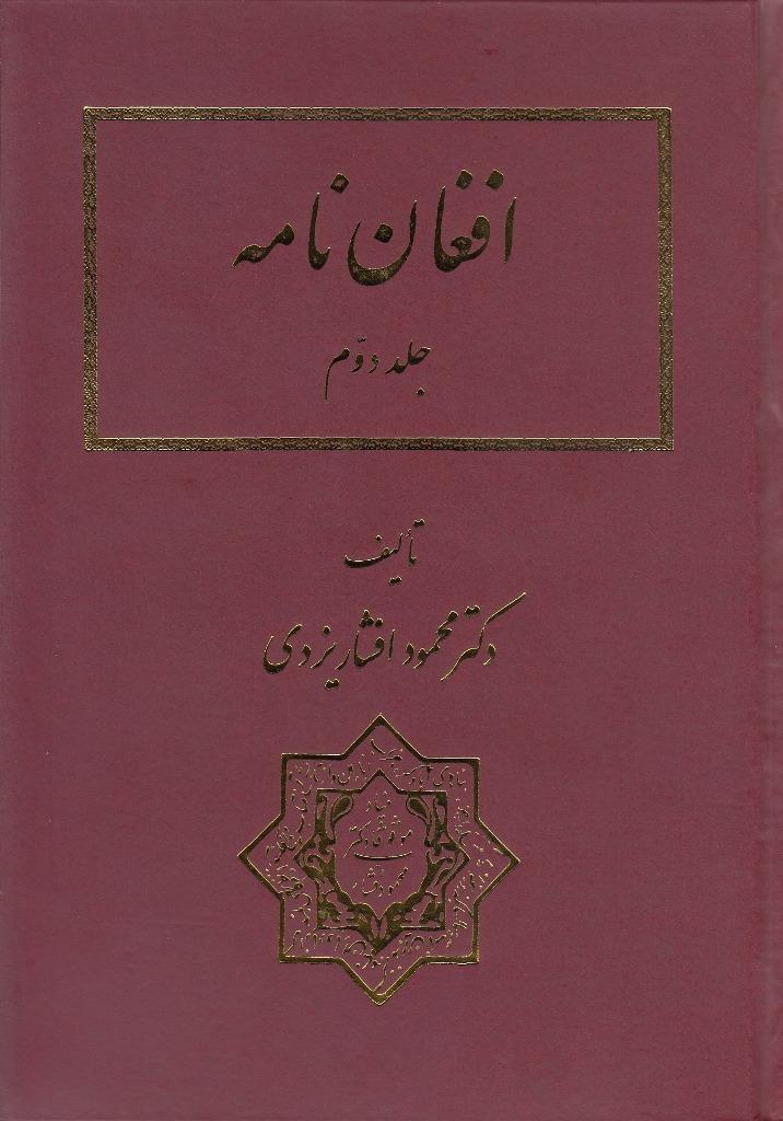 افغاننامه(جلد دوم)