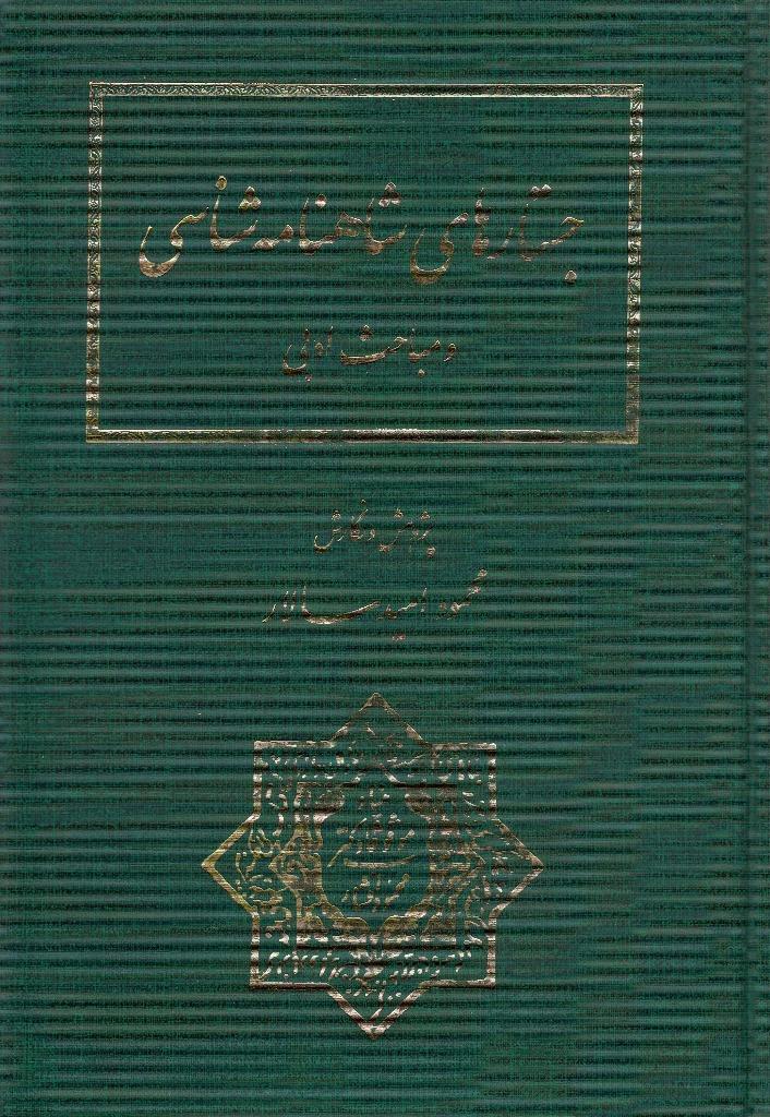 جستارهای شاهنامهشناسی و مباحث ادبی