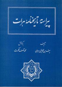 پیراسته تاریخنامه هرات