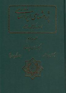 پژوهشهای ایرانشناسی (جلد سیزدهم)