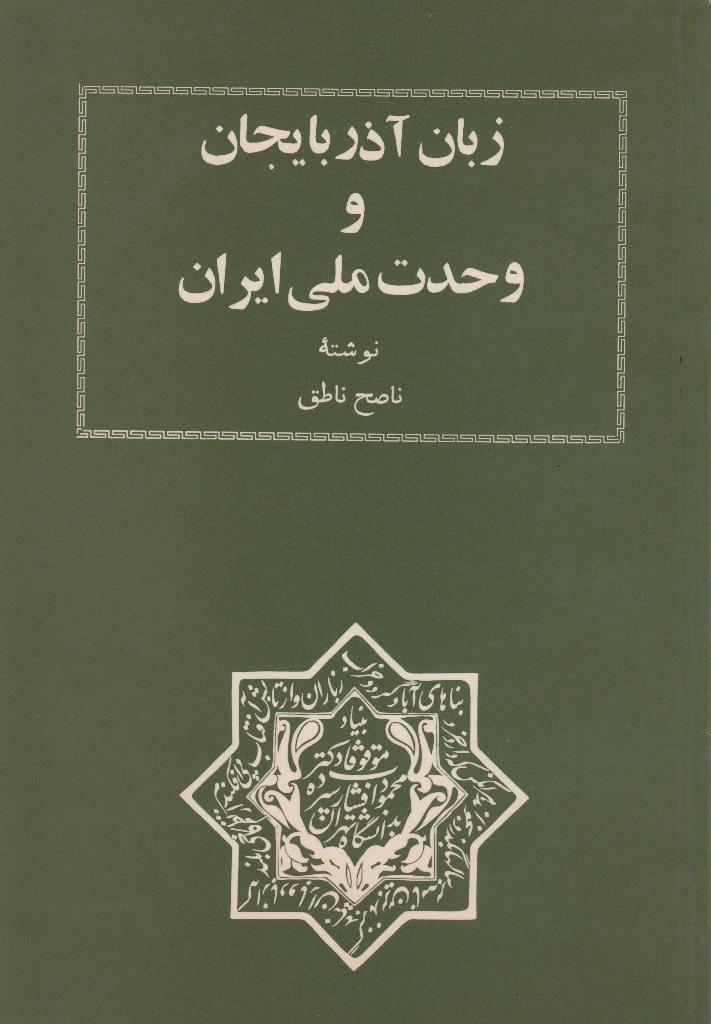 زبان آذربایجان و وحدت ملی ایران