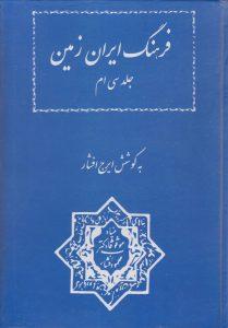 فرهنگ ایران زمین (جلد سیام)