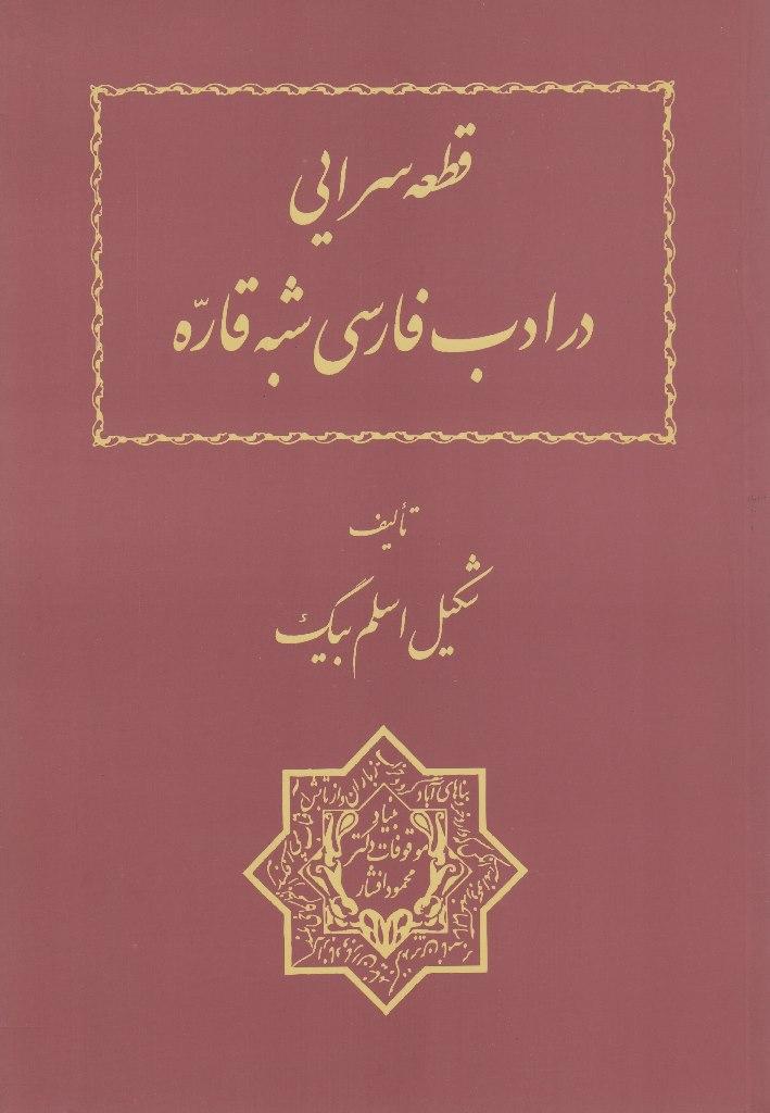 قطعه سرایی در ادب فارسی شبه قاره