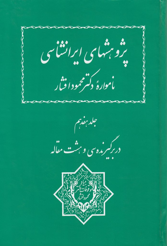 پژوهشهای ایرانشناسی (جلد هفدهم)