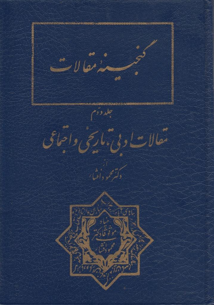 گنجینه مقالات (جلد دوم)