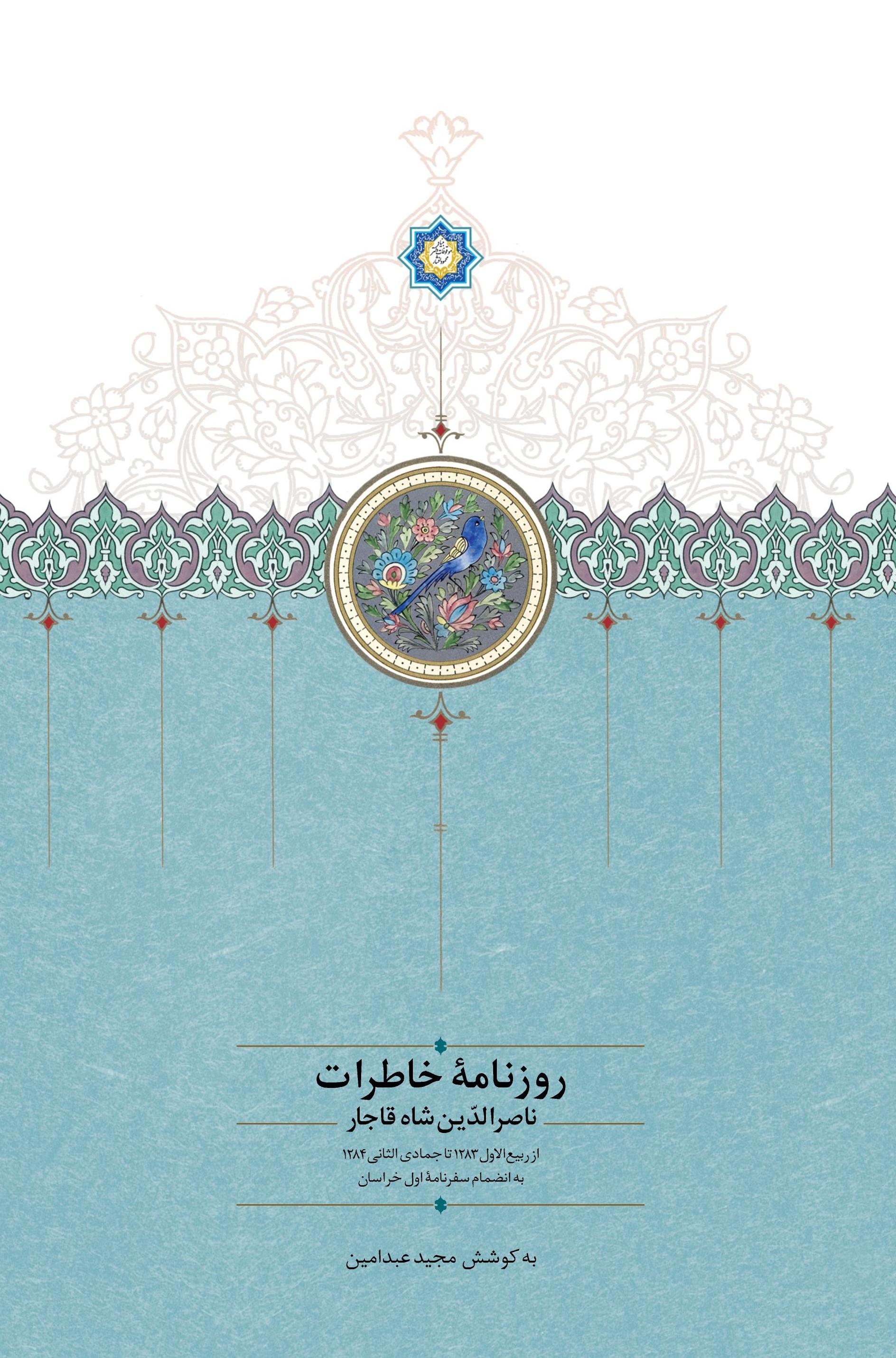 روزنامه خاطرات ناصرالدین شاه قاجار (جلد اول)