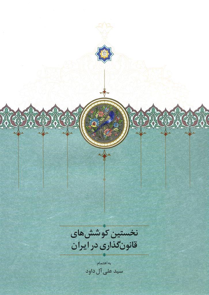 نخستین کوششهای قانونگذاری در ایران
