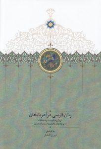 زبان فارسی در آذربایجان