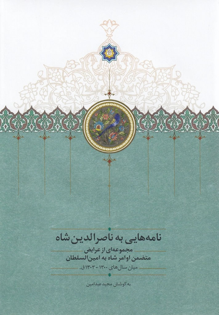 نامههایی به ناصرالدین شاه