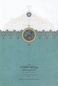 روزنامه خاطرات ناصرالدینشاه قاجار