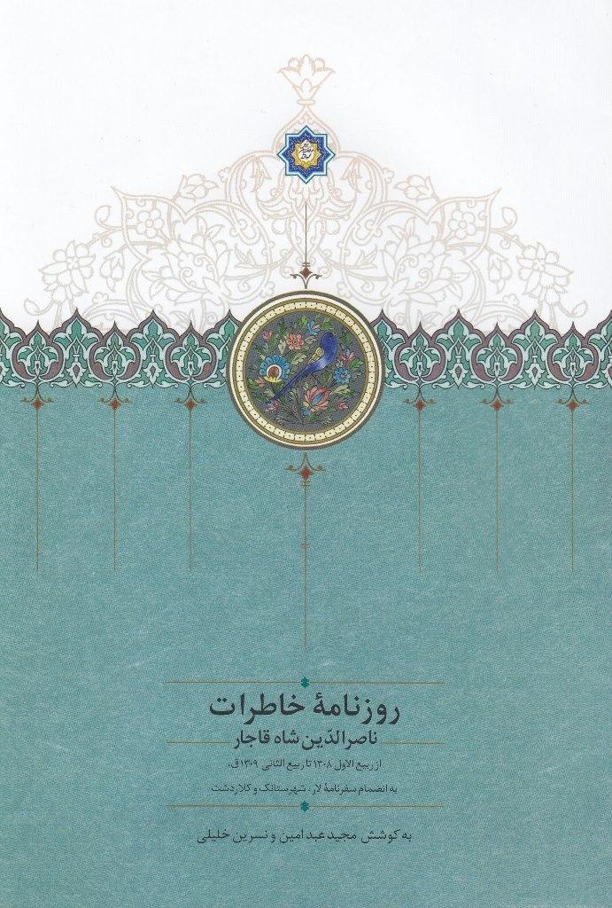 روزنامه خاطرات ناصرالدین شاه قاجار
