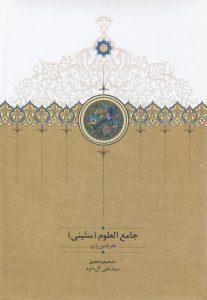 جامعالعلوم (ستینی)
