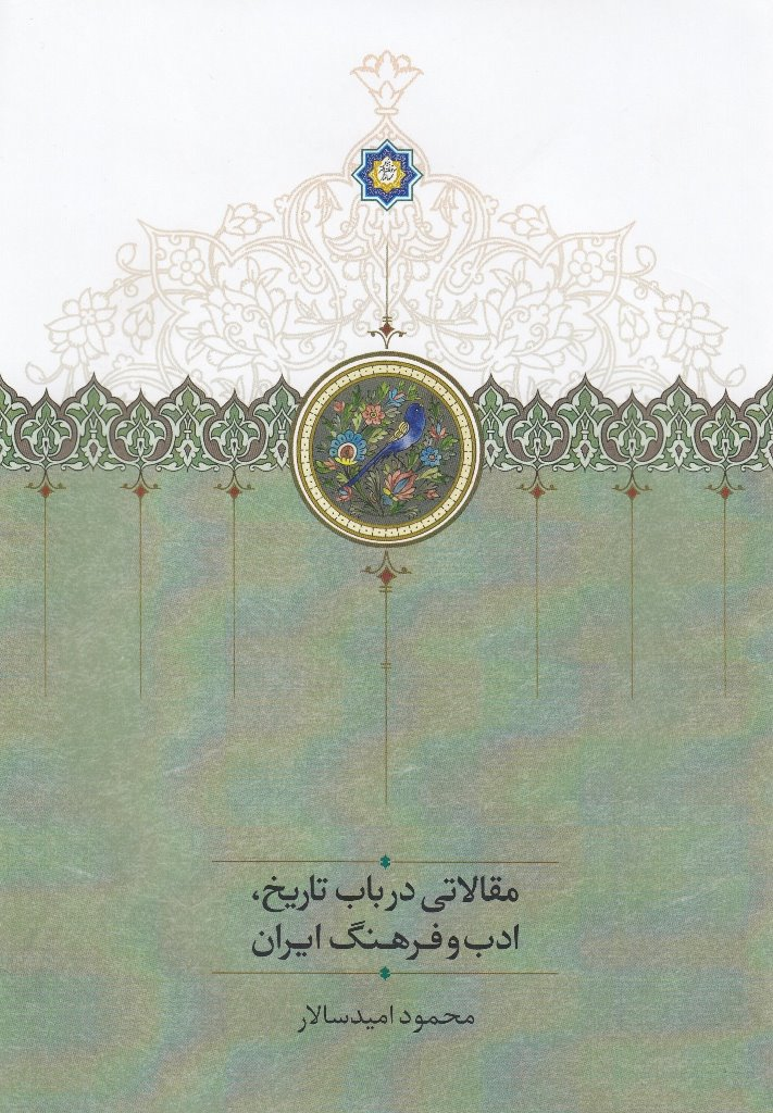 مقالاتی در باب تاریخ، ادب و فرهنگ ایران