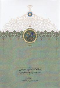مقالات سعید نفیسی (در زمینه زبان و ادب فارسی)